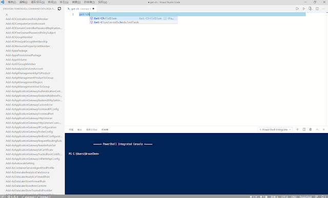 Visual Studio ISE Mode
