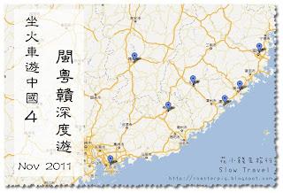 2011年[坐火車遊中國4] 閩粵贛深度遊