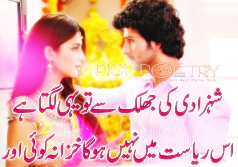 Romantic Poetry in Urdu | Urdu Love Poetry Pics | Best Urdu Poetry ...