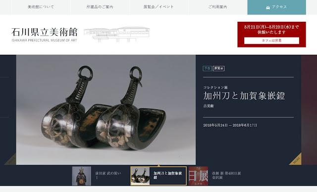 http://www.ishibi.pref.ishikawa.jp/exhibition/5395/