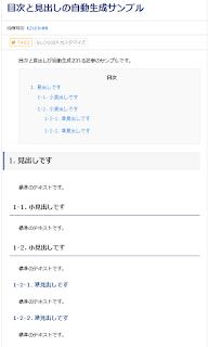 Blogger目次カスタマイズ・サンプル記事の画像