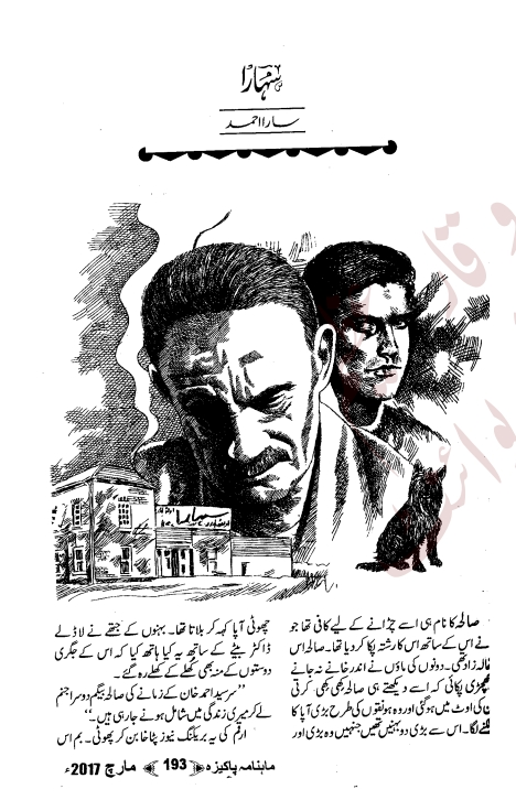 Free online readign Suhara novel by Sara Ahmed