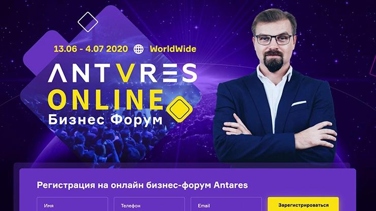 Новые вебинары Antares Trade