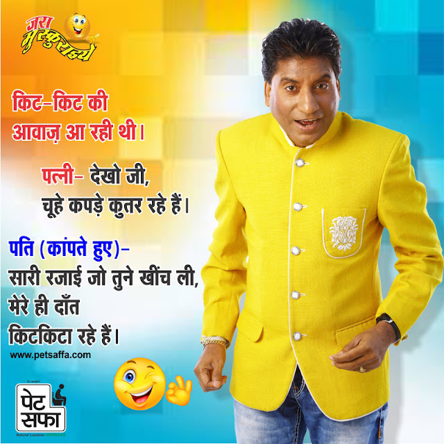 Funny Jokes Raju Srivastav