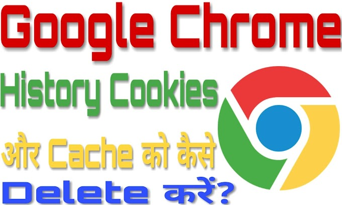 Google Chrome History, Cookies, Cache को कैसे Delete करें