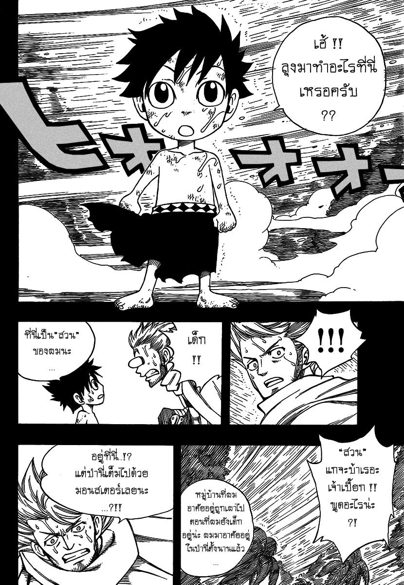 Monster Hunter Orage ตอนที่ 8 TH แปลไทย