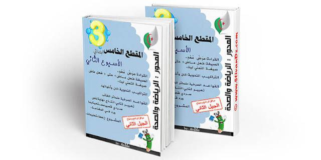 مراجعات و تمارين الأسبوع الثاني من المقطع الخامس اللغة العربية السنة الثالثة إبتدائي