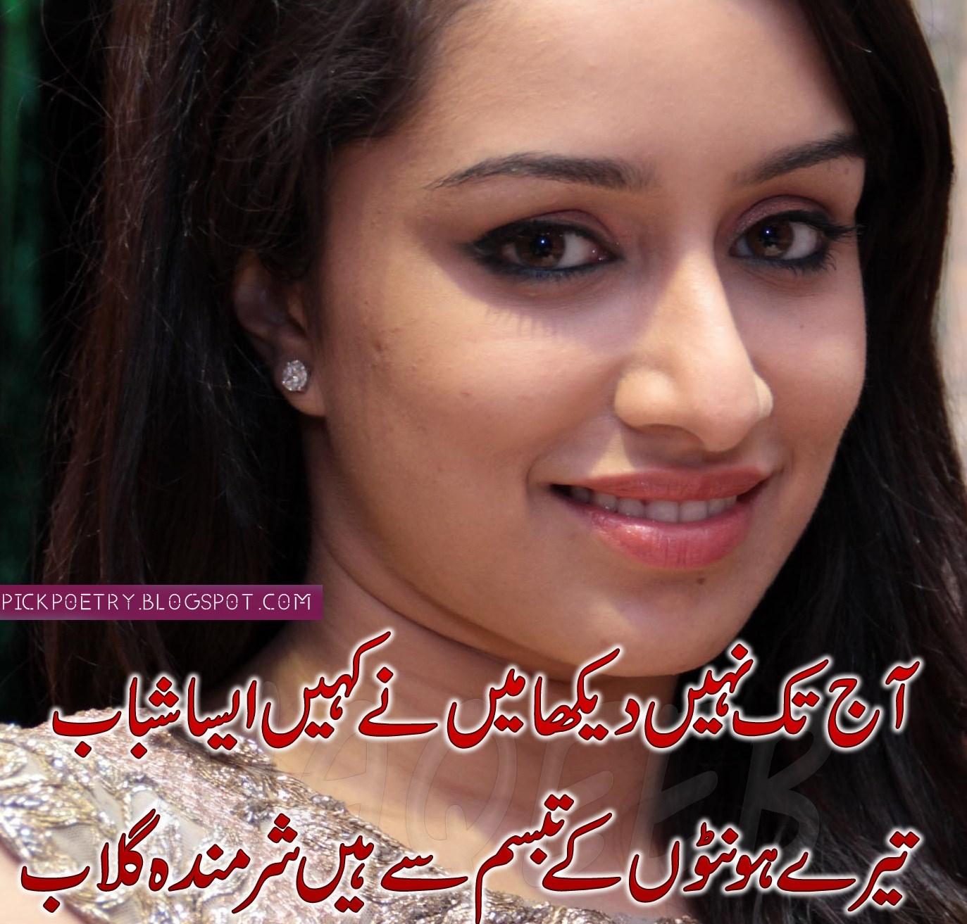 2017 latest love urdu poetry with images best urdu
