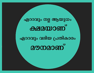 malayalam inspiring quotes