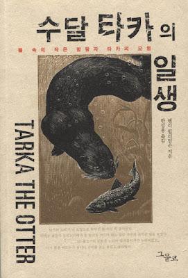 Tarka the Otter book cover