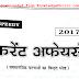 Speedy Current Affairs 2017 Download पीडीएफ हिंदी में