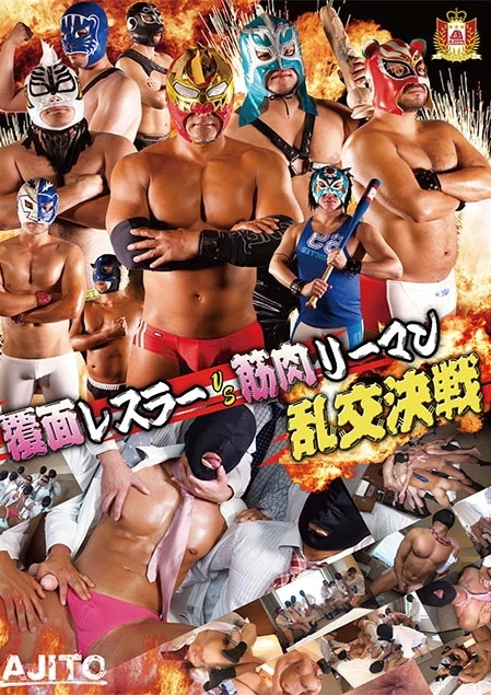Bravo! Masked Wrestler vs Well-Built Biz Guys