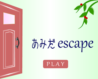 http://flatsan.webcrow.jp/escape18.html