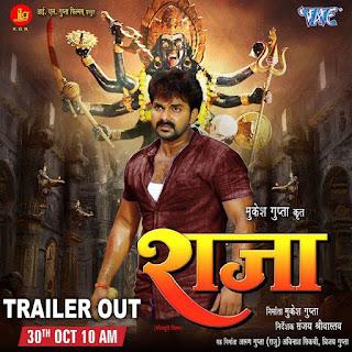 Raja Bhojpuri Movie