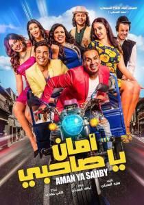 فيلم أمان يا صاحبي 2017