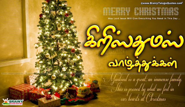 Christmas Wishes Quotes in Tamil, Tamil Christmas Quotes Greetings, Best Christmas Online Free Quotes