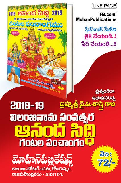 ఆనందసిద్ది గంటలపంచాంగం 2018-19 ANANDASIDDI GANTALA PANCHANGAM GRANTHANIDHI MOHANPUBLICATIONS BHAKTIPUSTAKAKU
