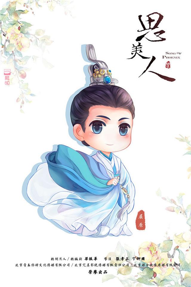 Ma Ke as Qu Yuan