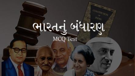 Indian Constitution- Bandharan Online Test - 2