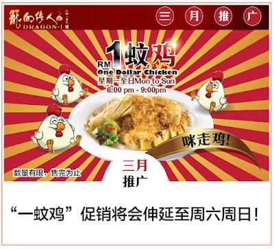 Dragon-i RM1 Chicken Promo