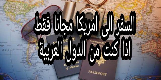 السفر الى امريكا مجانا لأغلب الدول العربية