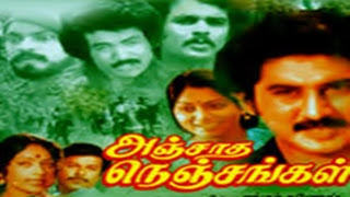 Anjatha Nenjangal (1981) Tamil Movie