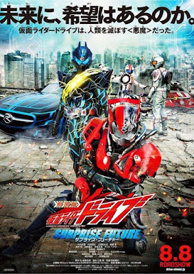 Kamen Rider Drive the Movie: Surprise Future