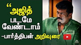 "We should Avoid Ajith Films …"" – Parthiban Advice to Cinema World"