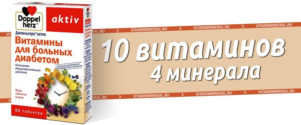 Доппельгерц Витамины для больных диабетом