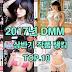 2017년 DMM 상반기 작품 랭킹 TOP.10