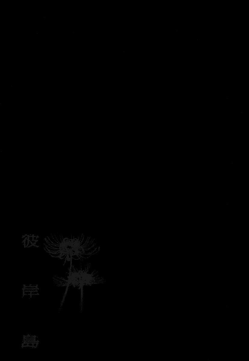Higanjima chapter 102 trang 21