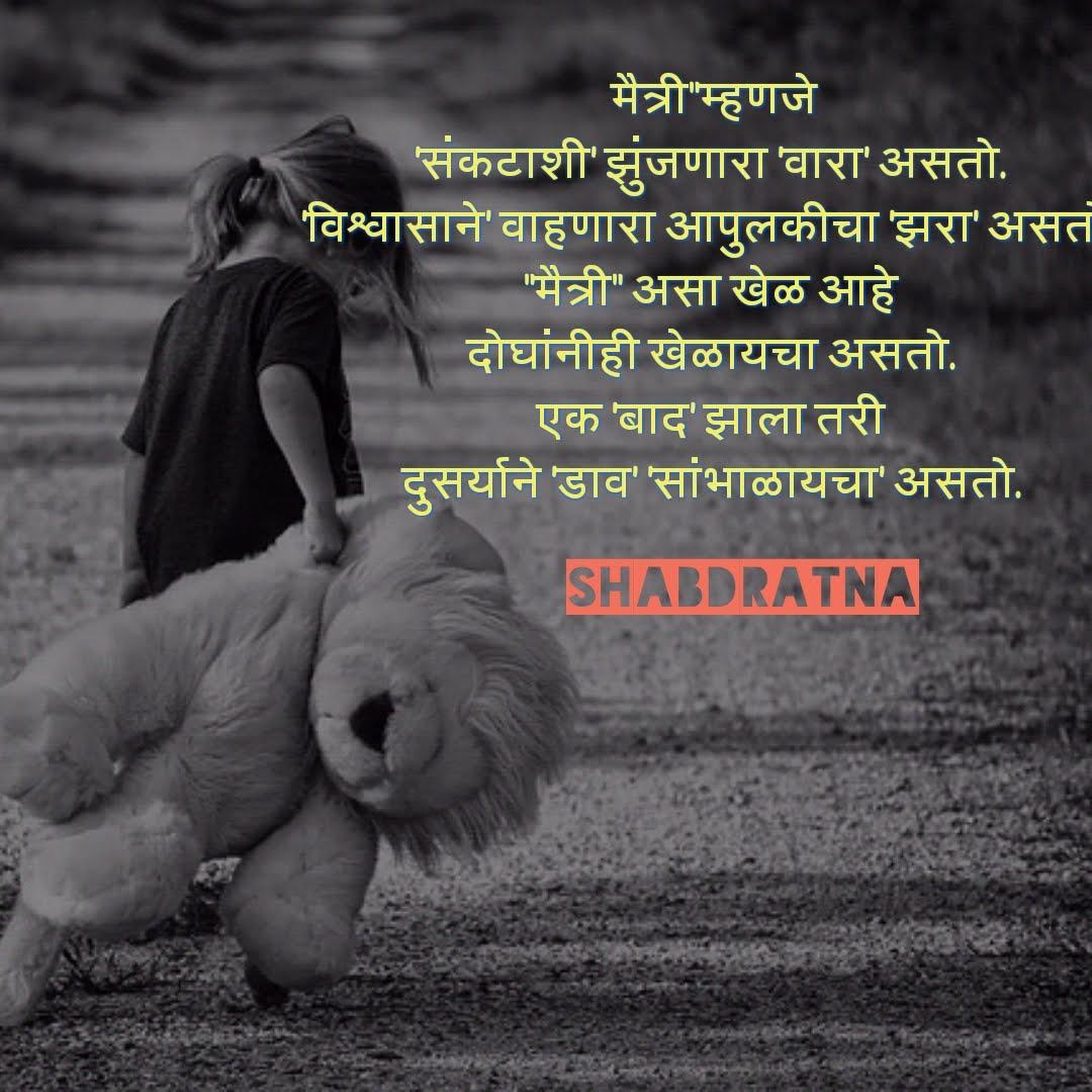 Marathi Friendship Quote Images