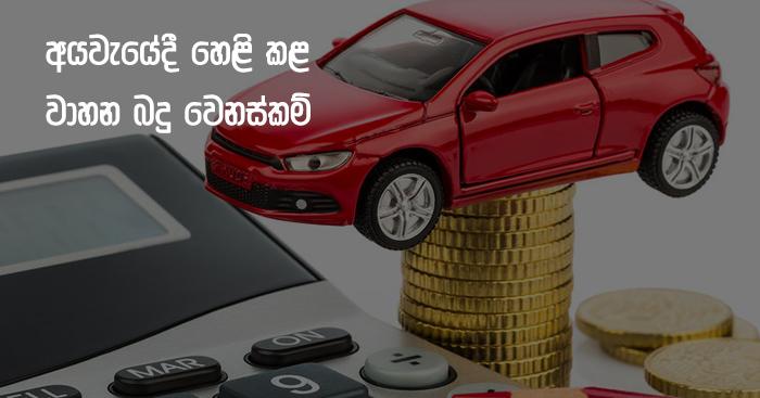 https://www.gossiplankanews.com/2019/03/vehicle-tax-revision-budget.html