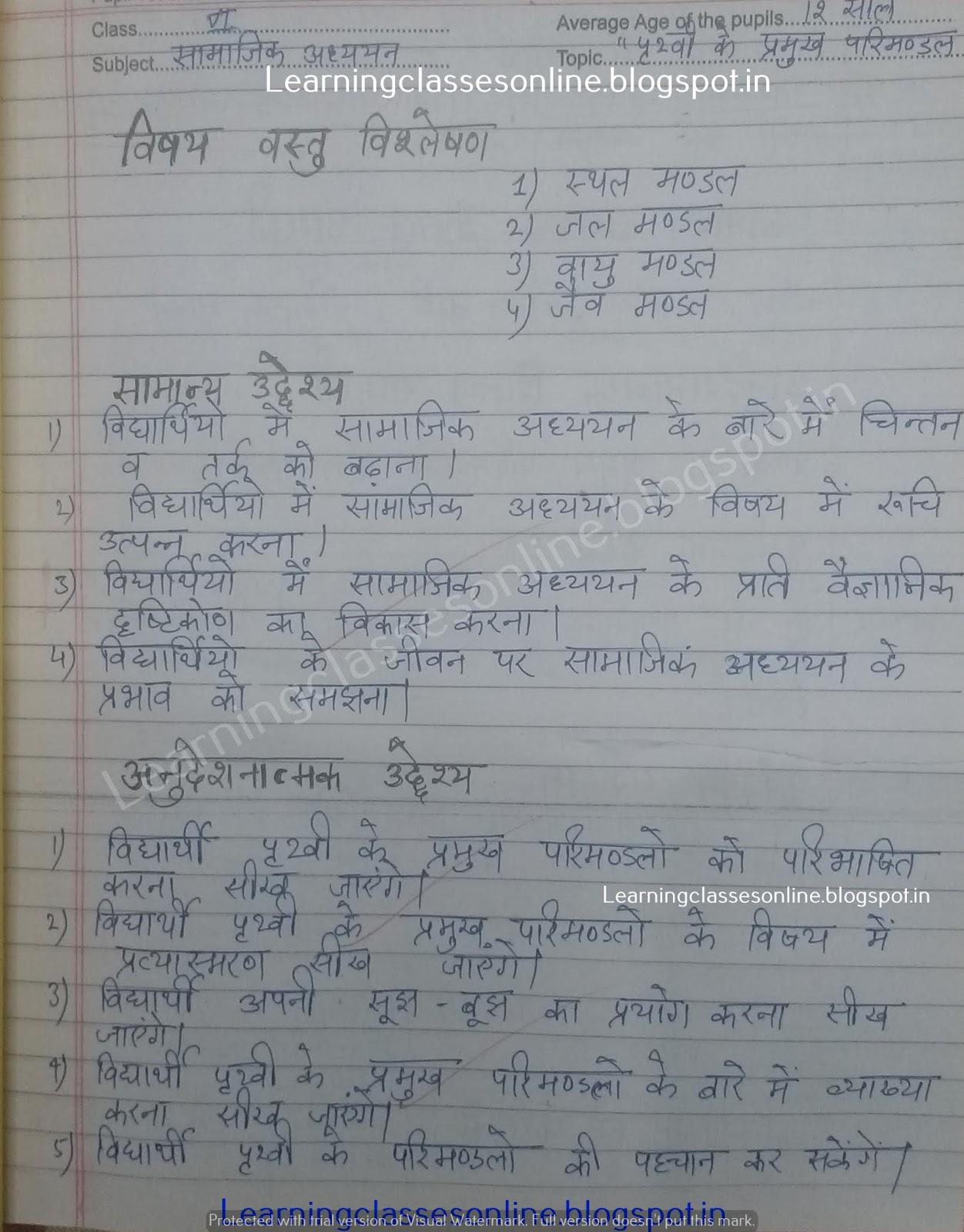 सामाजिक अध्ययन  / सामाजिक विज्ञान पाठ योजना हिंदी में