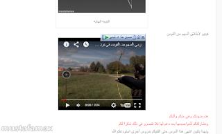 فيديو من مدونتي تظهر عليه يقونة التحميل