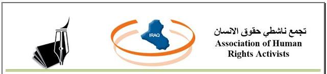 منظمات المجتمع المدني في العراق تطالب حماية و أمن سكان ليبرتي