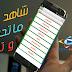 حصري تطبيق رهيب لمشاهدة جميع القنوات العامية و العربية و الافلام  للاندرويد بالمجان لكم الان