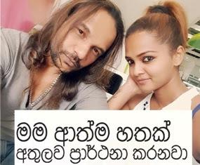 Gossip Exclusive Interview With Amaya Adikari