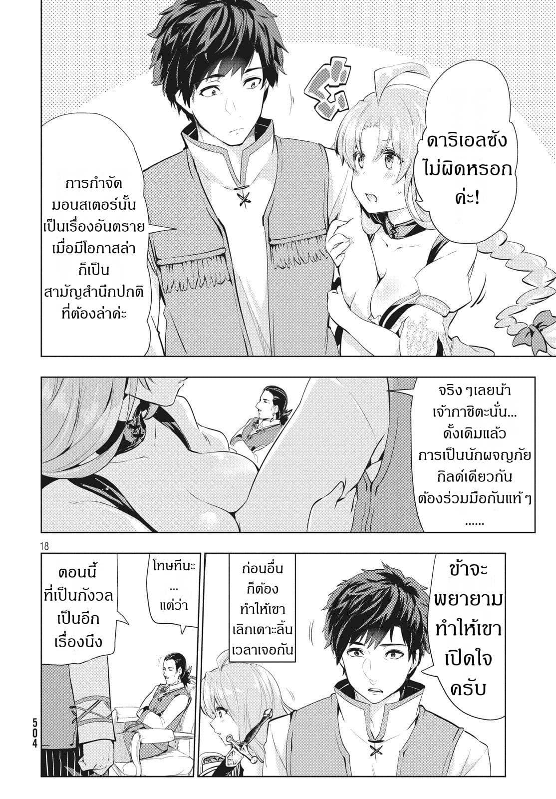 อ่านการ์ตูน Kaiko sareta Ankoku Heishi (30-dai) no Slow na Second ตอนที่ 3.4 หน้าที่ 4