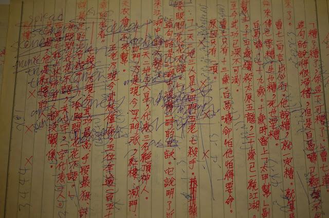 活水來冊房: 我的武俠小夢