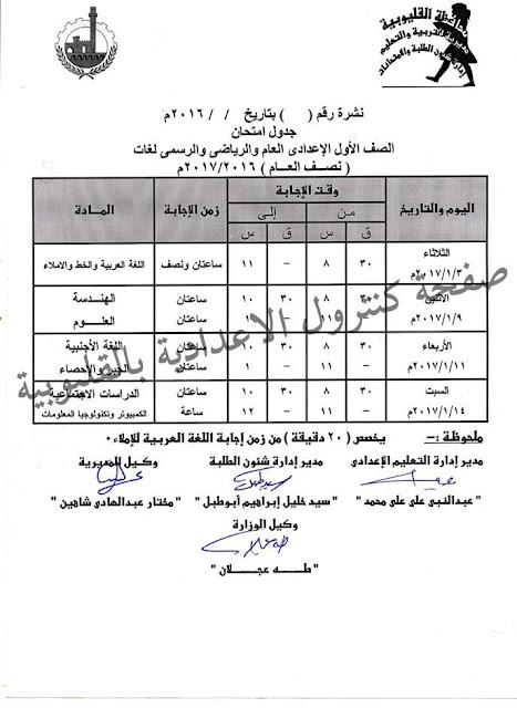 جدول امتحانات الصف الأول الاعدادى 2017 الترم الأول محافظة القليوبية