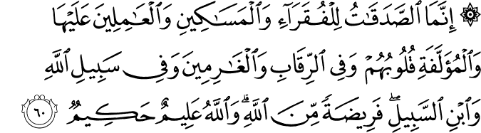 Surat At Taubah Ayat 60