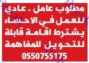 موقع عرب بريك وظائف وسيط الاحساء