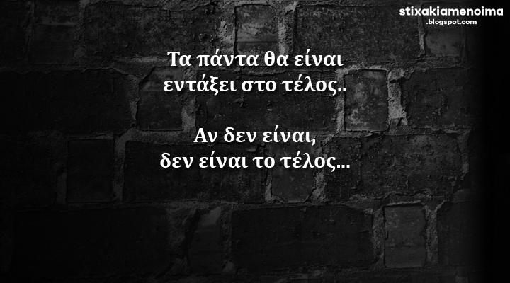 Τα πάντα θα είναι εντάξει στο τέλος..  Αν δεν είναι, δεν είναι το τέλος...