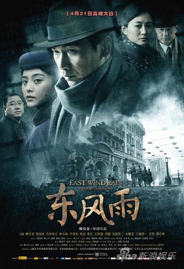 Xem Phim Đông Phong Vũ 2010