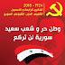 12o Συνέδριο Κομμουνιστικού Κόμματος Συρίας... Φάρος στους αγώνες των λαών!