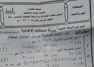 تحميل ورقة امتحان الجبر محافظة القاهرة للصف الثالث الاعدادى الترم الاول