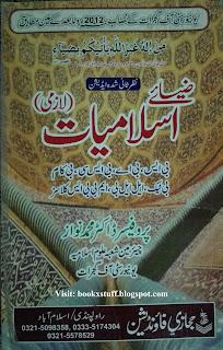Tafheem E Islamiat Book Epub Download