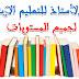 تحميل دلائل الأستاذ لجميع مستويات التعليم الابتدائي