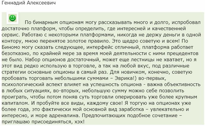 Отзыв от Геннадия Алексеевича